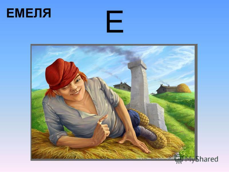 Е ЕМЕЛЯ
