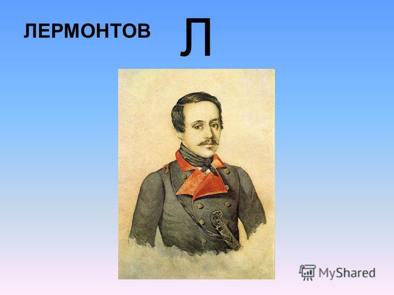 Л ЛЕРМОНТОВ