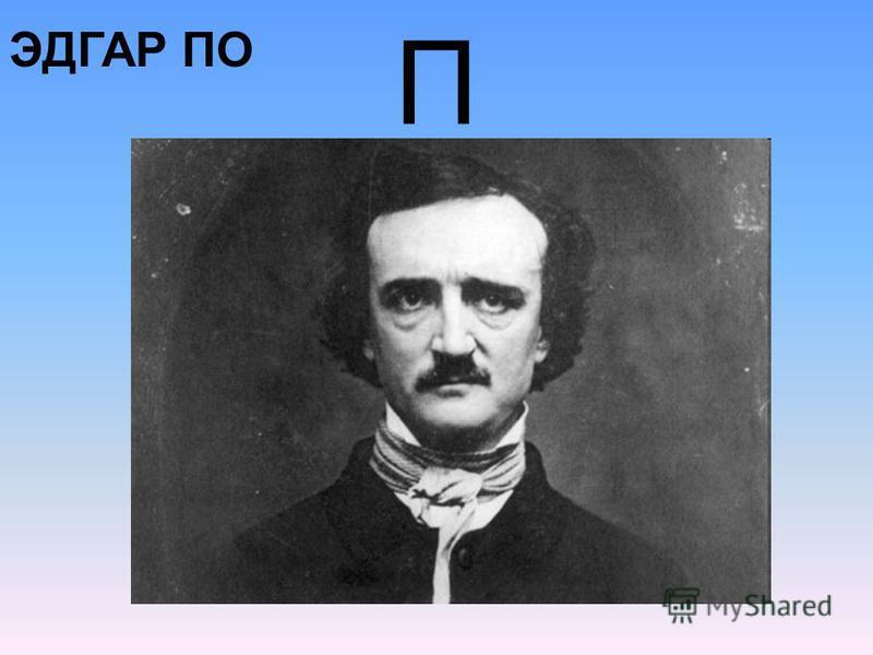 П ЭДГАР ПО