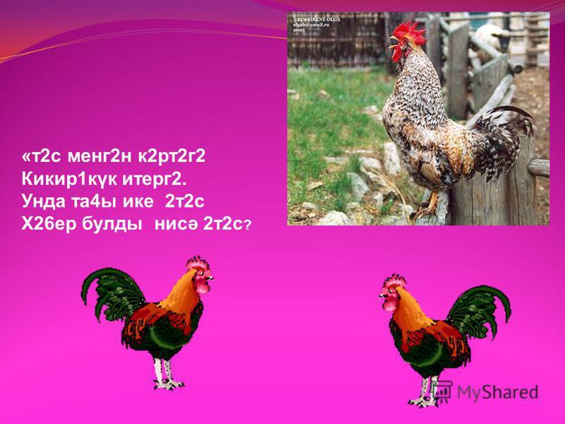 Бер 2флисунды аша3ам, Унан та4ы бер216е аша3ам, )9т2лд2 нис21 7ала, «й62 2ле 3ана.