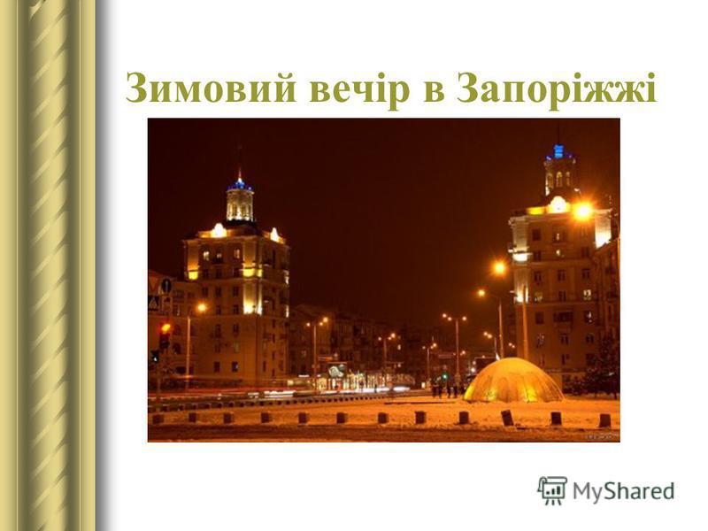 Зимовий вечір в Запоріжжі