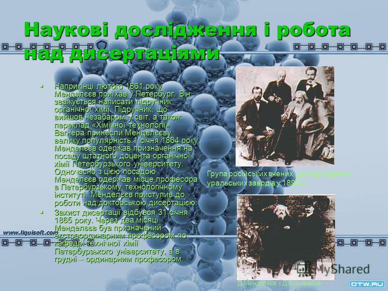 Наукові дослідження і робота над дисертаціями Наприкінці лютого 1861 року Менделєєв приїхав у Петербург. Він зважується написати підручник органічної хімії. Підручник, що вийшов незабаром у світ, а також переклад «Хімічної технології» Вагнера принесл