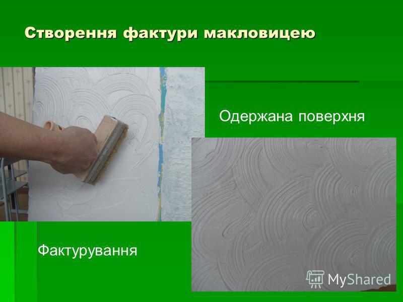 Створення фактури макловицею Фактурування Одержана поверхня