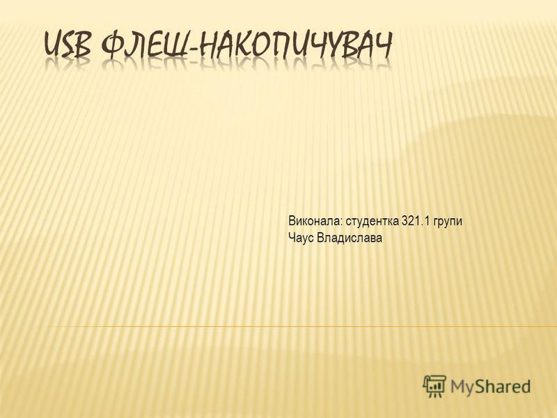 Виконала: студентка 321.1 групи Чаус Владислава