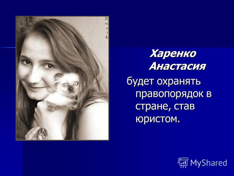 Харенко Анастасия будет охранять правопорядок в стране, став юристом.