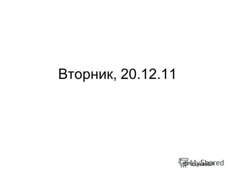 Вторник, 20.12.11 ©РадаеваЕА