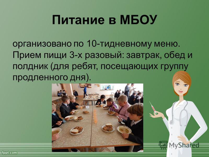 Питание в МБОУ организовано по 10-тидневному меню. Прием пищи 3-х разовый: завтрак, обед и полдник (для ребят, посещающих группу продленного дня).