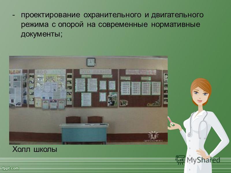 -проектирование охранительного и двигательного режима с опорой на современные нормативные документы; Холл школы