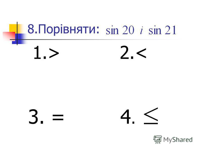 8.Порівняти: 1.> 2.< 3. = 4.