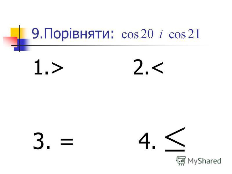 9.Порівняти: 1.> 2.< 3. = 4.