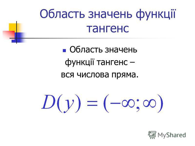 Область значень функції тангенс Область значень функції тангенс – вся числова пряма.