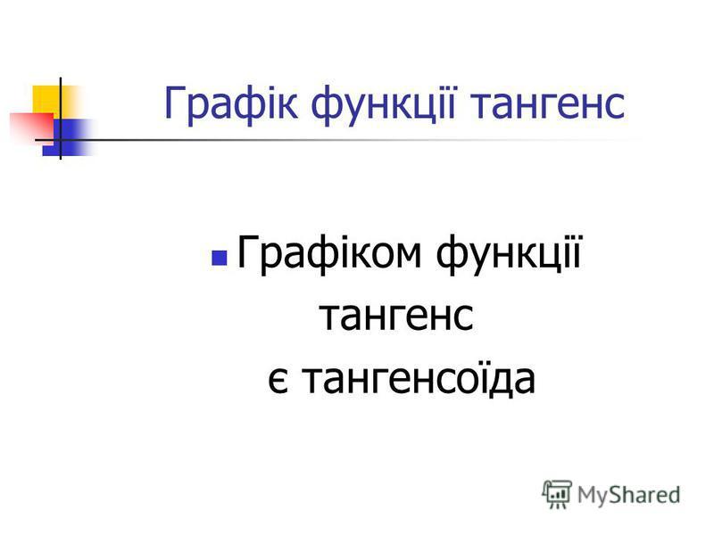Графік функції тангенс Графіком функції тангенс є тангенсоїда