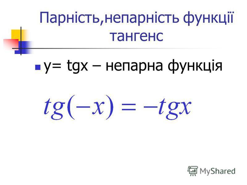 Парність,непарність функції тангенс у= tgx – непарна функція