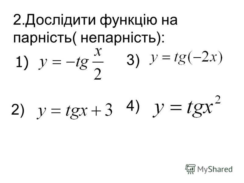 2.Дослідити функцію на парність( непарність): 2) 3) 4) 1)