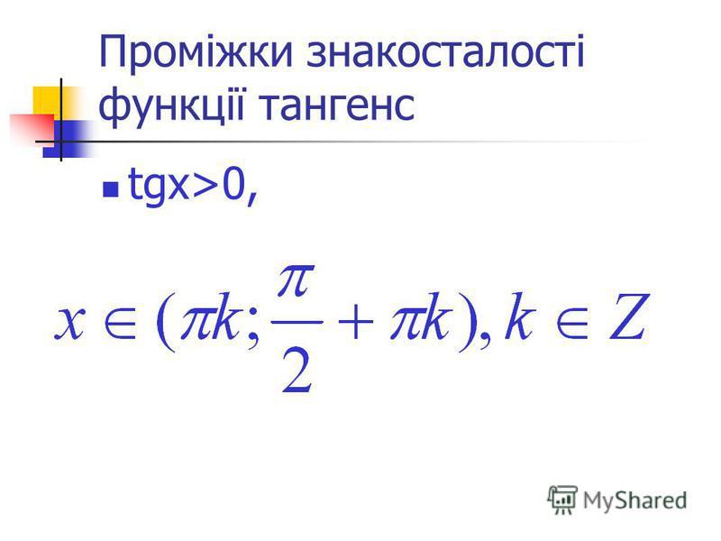 Проміжки знакосталості функції тангенс tgx>0,
