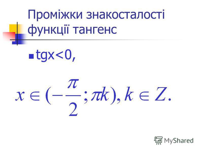 Проміжки знакосталості функції тангенс tgx<0,