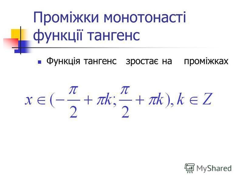 Проміжки монотонасті функції тангенс Функція тангенс зростає на проміжках