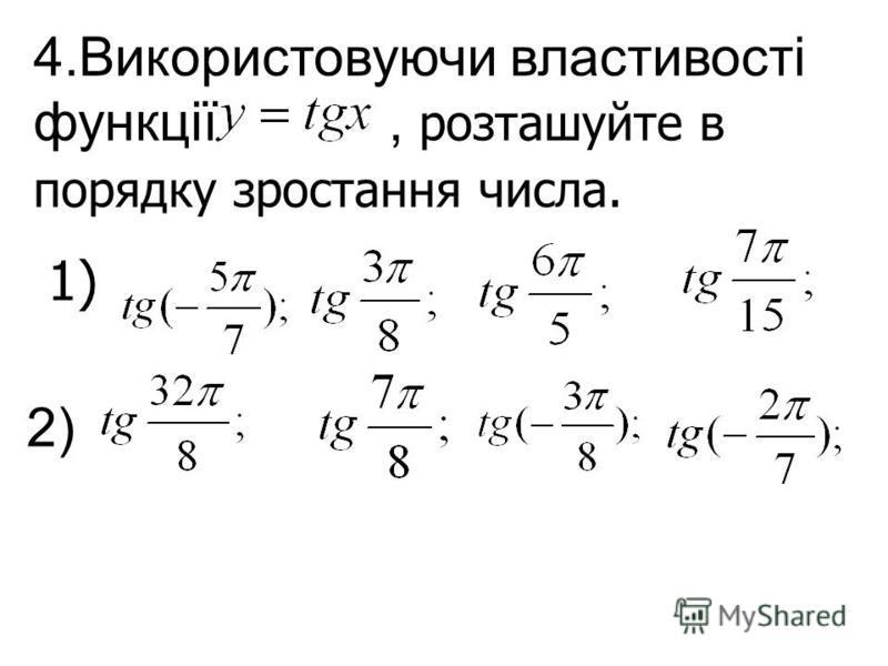 4.Використовуючи властивості функції, розташуйте в порядку зростання числа. 2)2) 1)