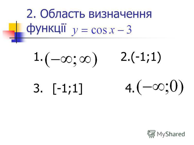 2. Область визначення функції 1. 2.(-1;1) 3. [-1;1] 4.
