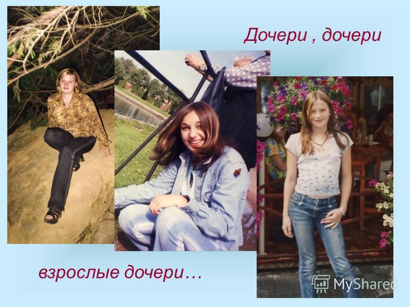 Дочери, дочери взрослые дочери…
