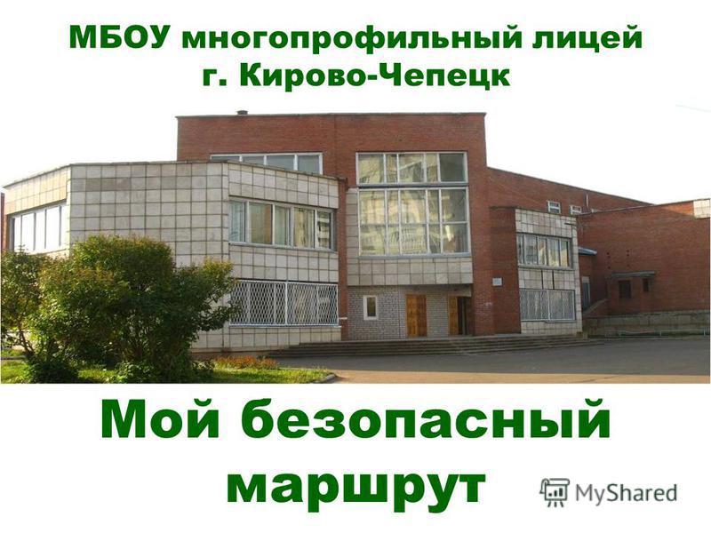 Мой безопасный маршрут МБОУ многопрофильный лицей г. Кирово-Чепецк