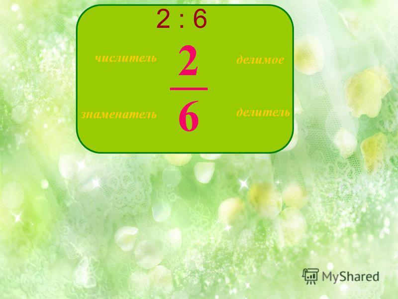 2626 знаменатель числитель делимое делитель 2 : 6