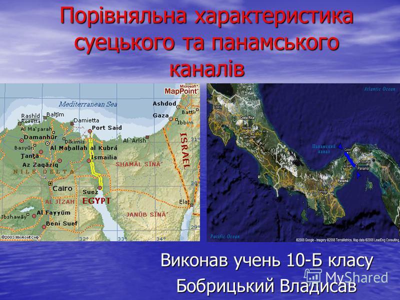 Порівняльна характеристика суецького та панамського каналів Виконав учень 10-Б класу Бобрицький Владисав