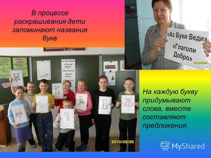 В процессе раскрашивания дети запоминают названия букв На каждую букву придумывают слова, вместе составляют предложения.