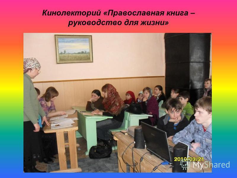Кинолекторий «Православная книга – руководство для жизни»