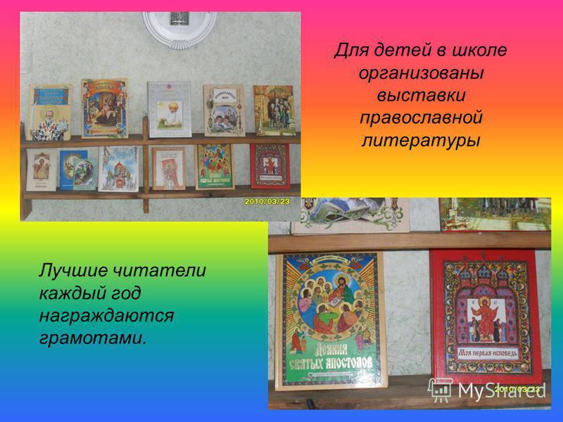 Для детей в школе организованы выставки православной литературы Лучшие читатели каждый год награждаются грамотами.