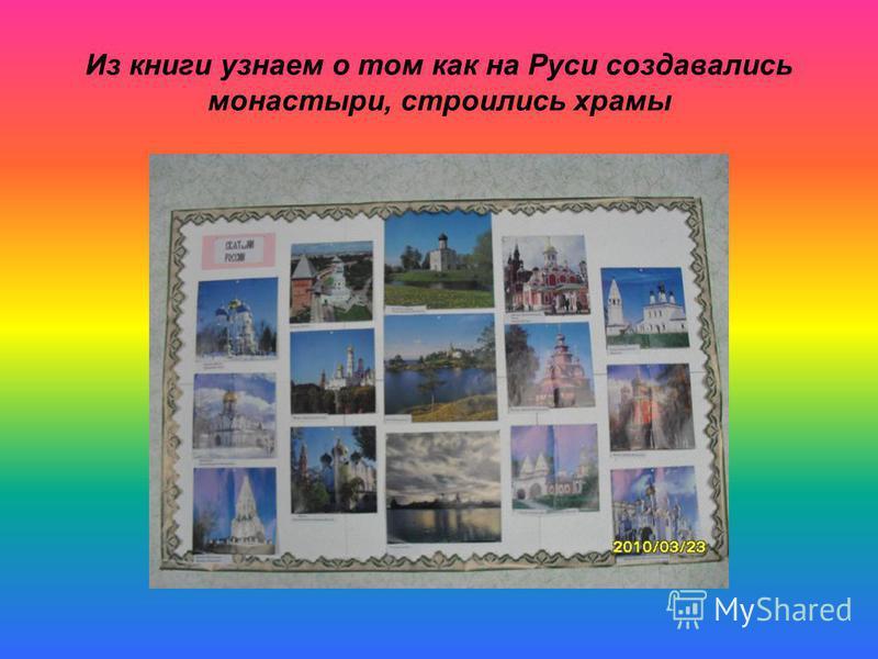 Из книги узнаем о том как на Руси создавались монастыри, строились храмы