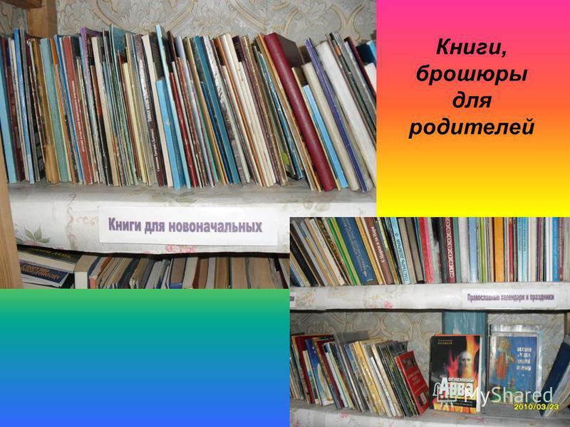Книги, брошюры для родителей
