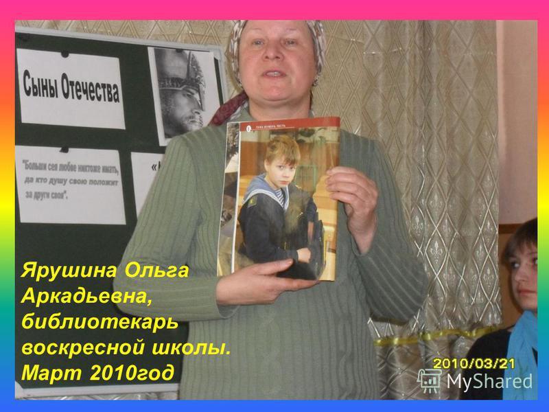 Ярушина Ольга Аркадьевна, библиотекарь воскресной школы. Март 2010 год