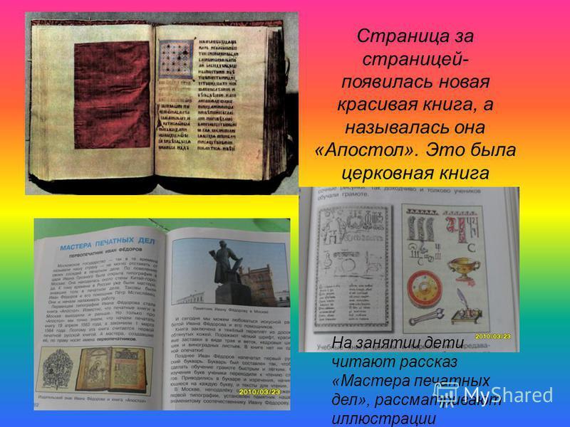 Страница за страницей- появилась новая красивая книга, а называлась она «Апостол». Это была церковная книга На занятии дети читают рассказ «Мастера печатных дел», рассматривают иллюстрации