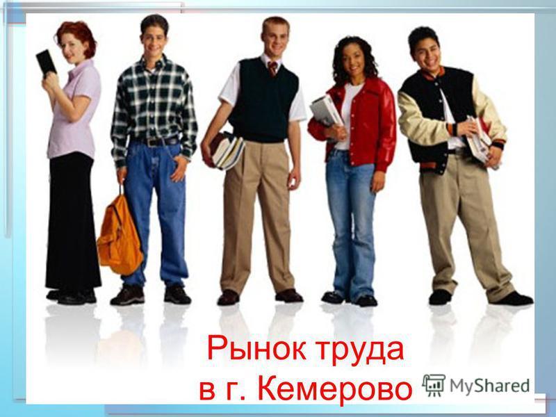 Рынок труда в г. Кемерово