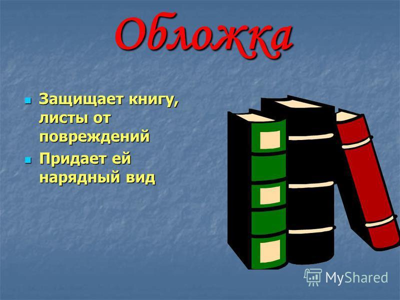 Обложка Защищает книгу, листы от повреждений Защищает книгу, листы от повреждений Придает ей нарядный вид Придает ей нарядный вид