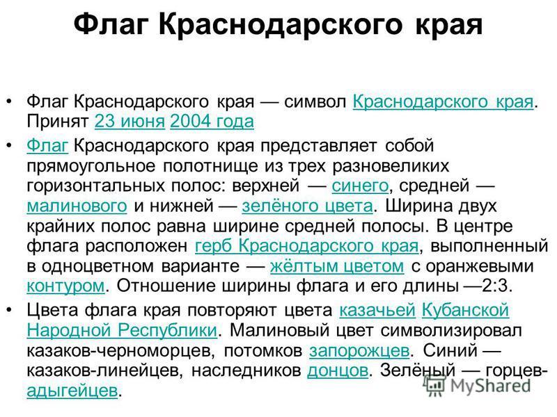 Флаг Краснодарского края Флаг Краснодарского края символ Краснодарского края. Принят 23 июня 2004 года Краснодарского края 23 июня 2004 года Флаг Краснодарского края представляет собой прямоугольное полотнище из трех разновеликих горизонтальных полос