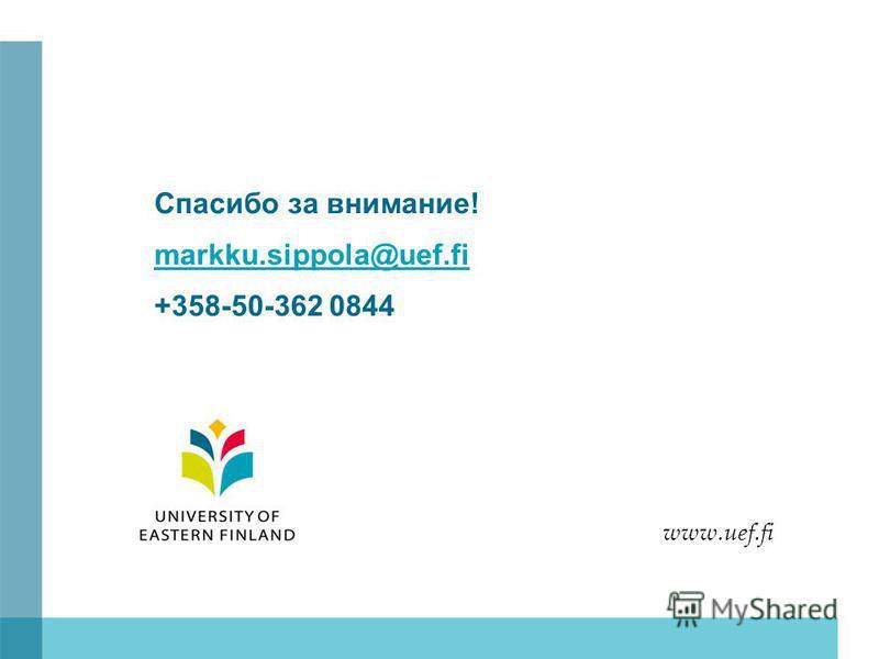 Спасибо за внимание! markku.sippola@uef.fi +358-50-362 0844 markku.sippola@uef.fi www.uef.fi
