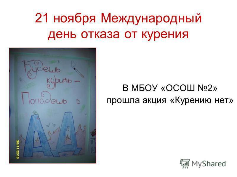 21 ноября Международный день отказа от курения В МБОУ «ОСОШ 2» прошла акция «Курению нет»