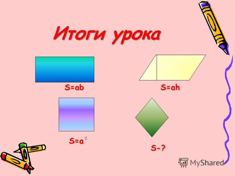 1 ВАРИАНТ 2 ВАРИАНТ S=6*8=48 6 10 3 150 0 30 0 S=3*10=30 2 8 S=20 2 45 0 135 0 6 3 8 3 30 0 10 8 4 S=40 30 150 0 0