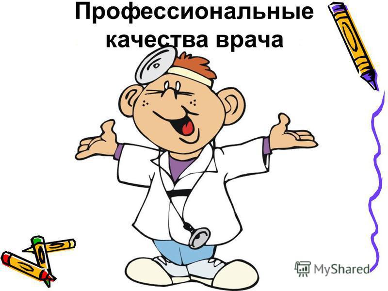 Профессиональные качества врача