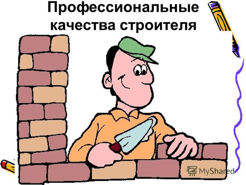 Профессиональные качества строителя