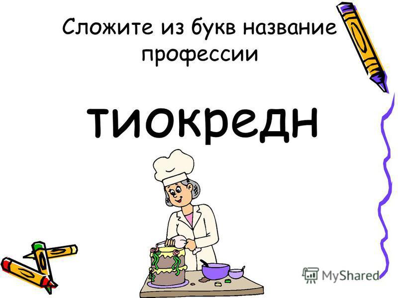 тиокредн Сложите из букв название профессии