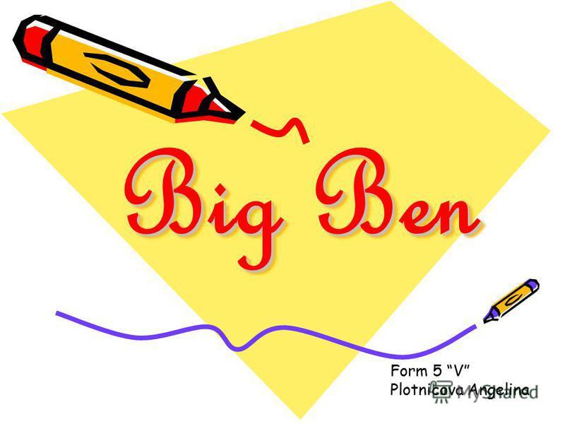 Big Ben Form 5 V Plotnicova Angelina