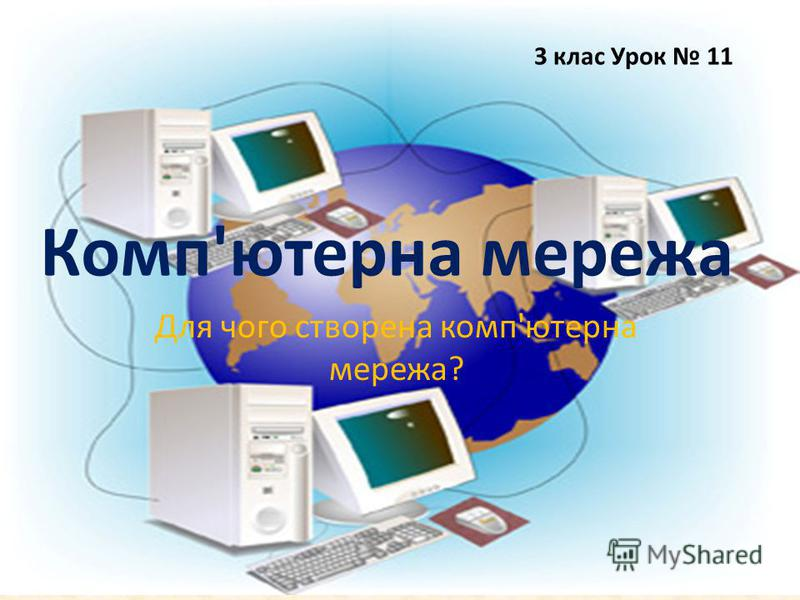 Комп'ютерна мережа Для чого створена комп'ютерна мережа? 3 клас Урок 11
