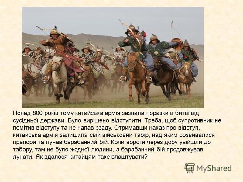 Понад 800 років тому китайська армія зазнала поразки в битві від сусідньої держави. Було вирішено відступити. Треба, щоб супротивник не помітив відступу та не напав ззаду. Отримавши наказ про відступ, китайська армія залишила свій військовий табір, н