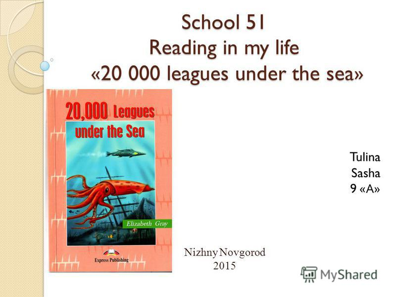 School 51 Reading in my life «20 000 leagues under the sea» Tulina Sasha 9 « А » Nizhny Novgorod 2015