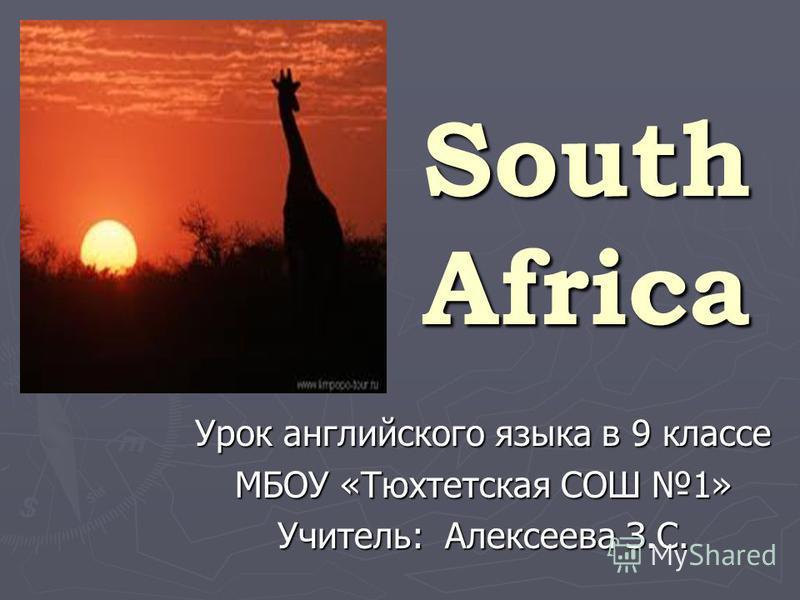 South Africa Урок английского языка в 9 классе МБОУ «Тюхтетская СОШ 1» Учитель: Алексеева З.С.