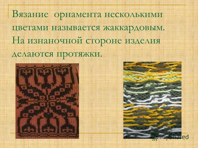 Вязание романента несколькими цветами называется жаккардовым. На изнаночной стороне изделия делаются протяжки.