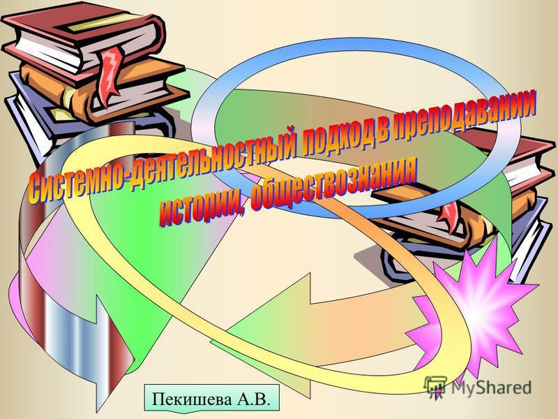 Пекишева А.В.